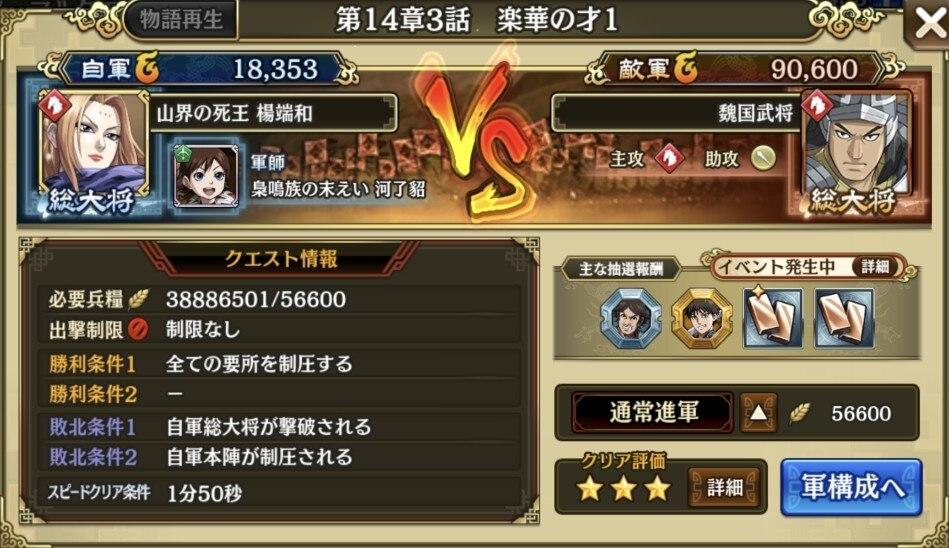 14-3 クエスト詳細