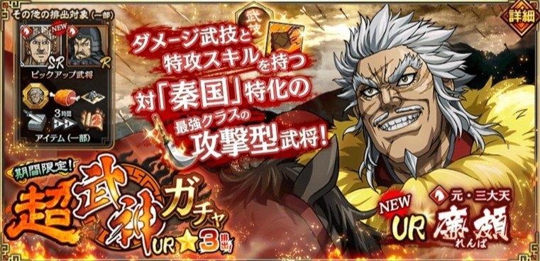 超武神ガチャ当たりランキング【廉頗(れんぱ)新登場!】