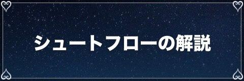 シュートフローの解説【キーブレード効果一覧】