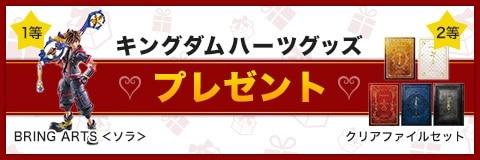 発売記念!プレゼントキャンペーン開催!