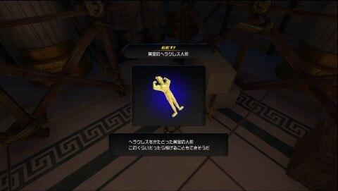 黄金のヘラクレス