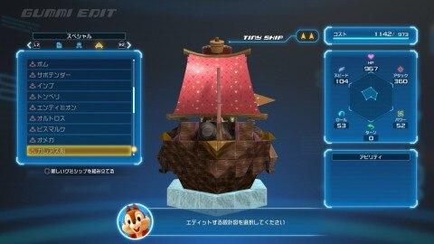 ガレアス船