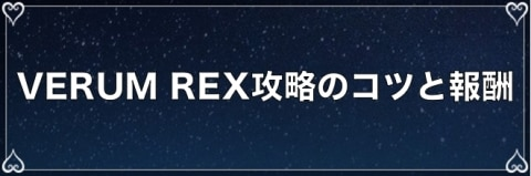 VERUM REX攻略のコツと報酬