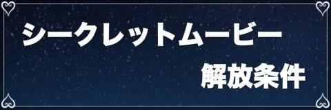 シークレットムービーの解放条件【1/31DLC配信】