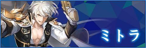 ミトラ class=aligncenter