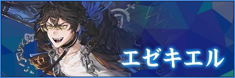 エゼキエル class=aligncenter