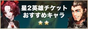 星2英雄チケットおすすめキャラ