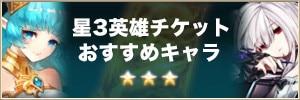 星3英雄チケットおすすめキャラ