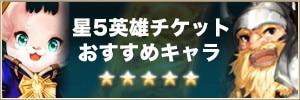 星5英雄チケットおすすめキャラ