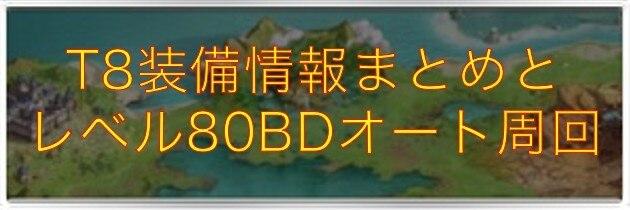 80BDオート周回のコツとT8装備情報まとめ