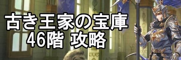 古き王家の宝庫攻略とおすすめキャラ(46階)