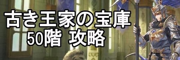 古き王家の宝庫攻略とおすすめキャラ(50階)