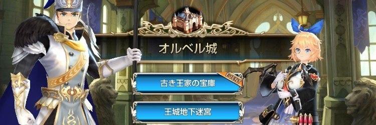 古き王家の宝庫