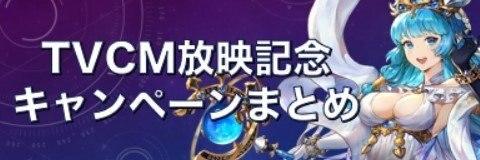 TVCM放映記念キャンペーン