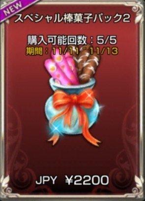 スペシャル棒菓子パック2
