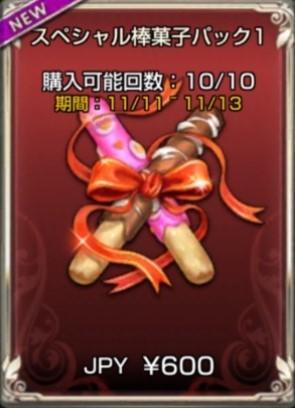 スペシャル棒菓子パック1