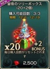 ツリーボックス20+2