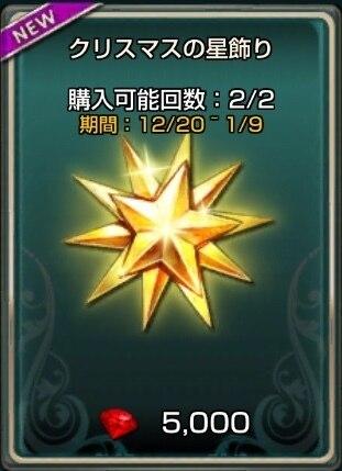 クリスマスの星飾り