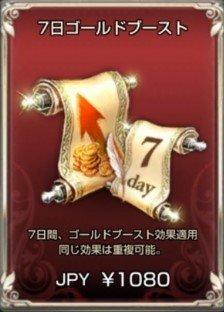 7日ゴールドブースト