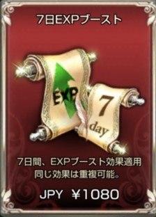7日EXPブースト