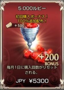 5,000ルビー