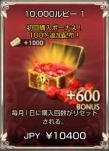 10,000ルビー(1)