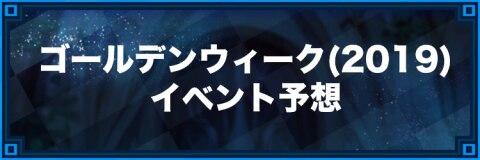 ゴールデンウィーク(2019)イベント予想