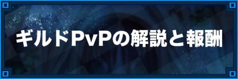 ギルドPvPの解説と報酬