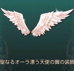 天使の翼B
