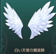 天使の翼A