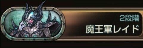 魔王軍レイド
