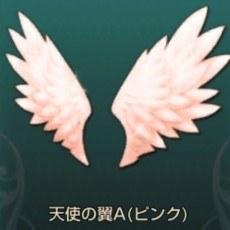 天使の羽A(ピンク)