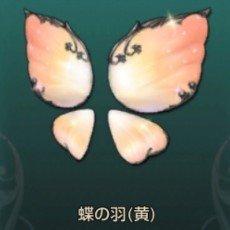 蝶の羽(黃)