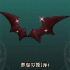 悪魔の羽(赤)