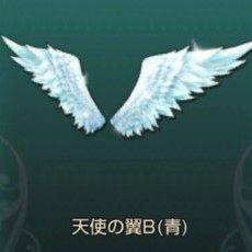 天使の羽B(青)