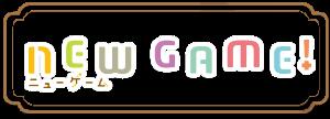 ニューゲームロゴ