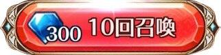 10+1回ガチャ