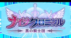knightschronicle_bi