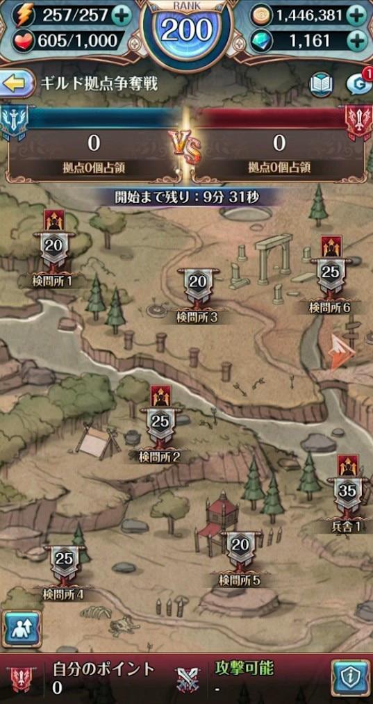 ギルド戦マップ