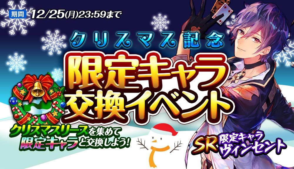 クリスマス限定キャラ交換イベント