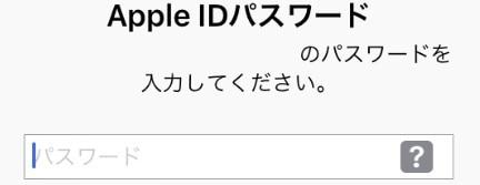 iTunesアカウント サインイン