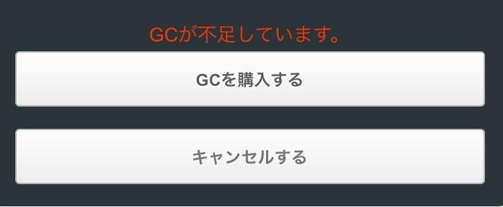 GC(グラブル)コイン
