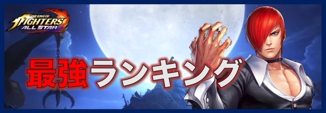最強キャラランキング【4/24更新】