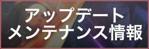 アップデート/メンテナンス情報【4月25日アップデート】