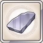 強化石(中)