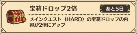 ハード2倍