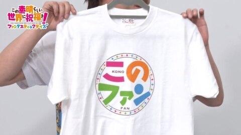 このファン Tシャツ