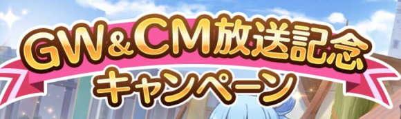 GW&CM放送記念キャンペーン