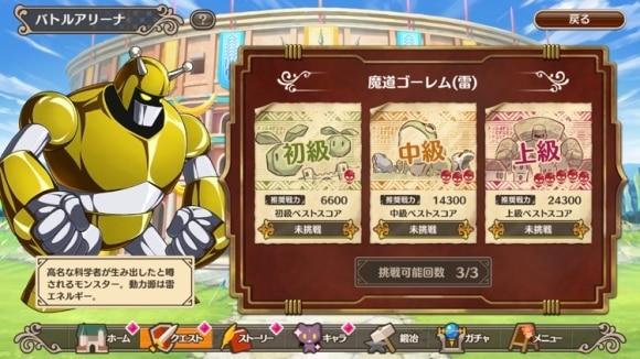 魔道ゴーレム(雷)攻略とハイスコアおすすめパーティ編成