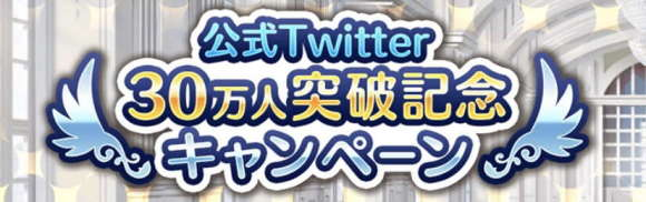 公式ツイッター30万人突破記念キャンペーン